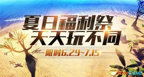 《流放之路》 夏日活动BUFF天天换 竞猜世界杯赢周边