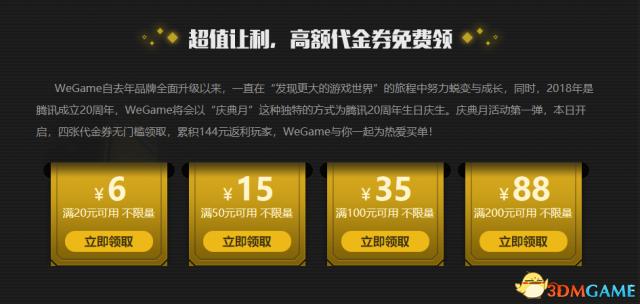 "Tencent WeGame""为热爱买单""主题月 最高满200减88"