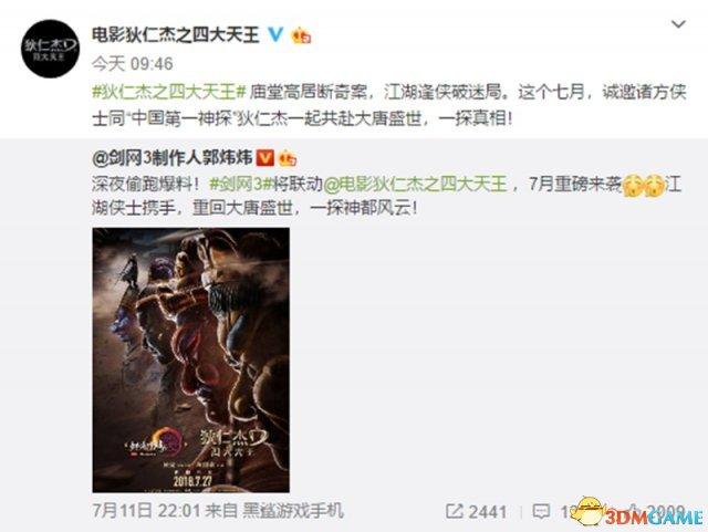 狄仁杰官方互动 《剑网3》大唐风尚首好评