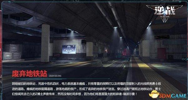 《逆战》6周年版本专题上线 7月19日尸不可挡
