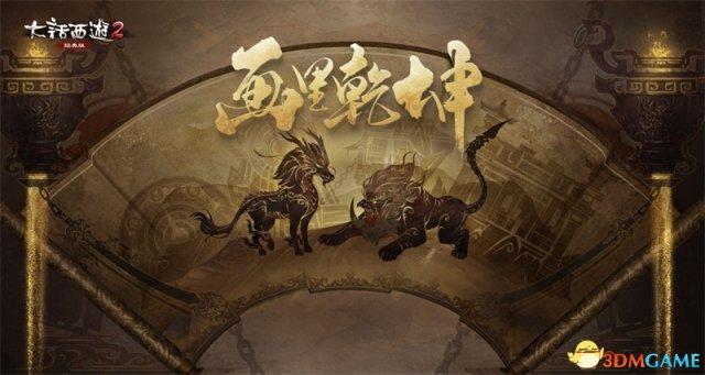 画中有乾坤 大话2经典版全新召唤兽闯关玩法正式上线