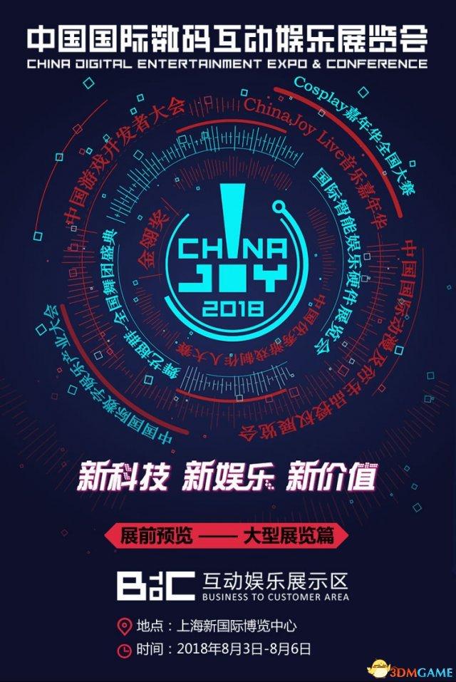 2019年第十六届ChinaJoy展前预览(BTOC篇)正式发布!