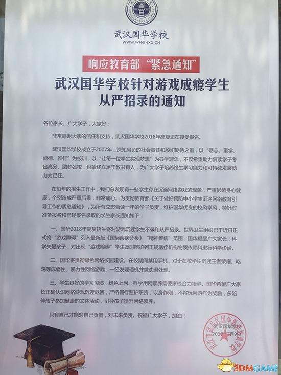 <b>武汉一复读学校招生门槛:拒收玩荣耀吃鸡的学生</b>