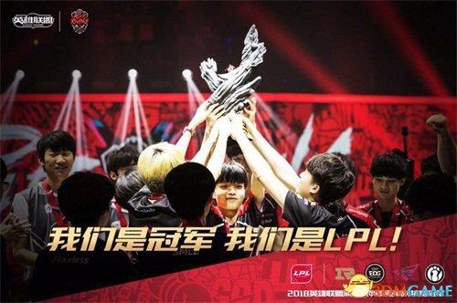 洲际赛LPL夺冠背后 电竞已成为国际年轻人交流方式