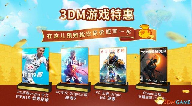 <b>3DM游戏商店预购特惠开启 战地5等大作折扣入手</b>