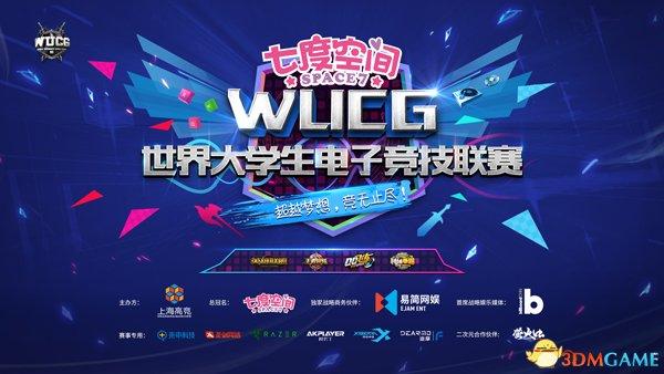 七度空间冠名WUCG2019 开创电竞营销新纪元