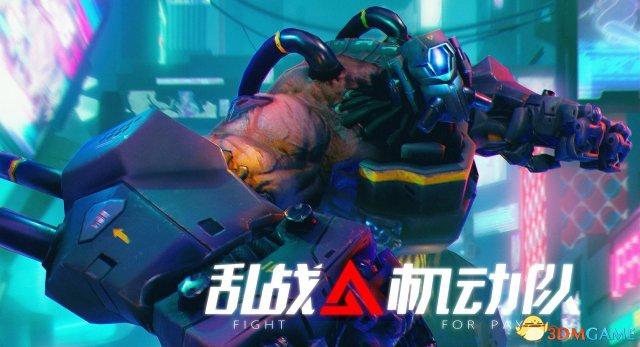《Fight For Pay》放出场景设定图并确定中文名称