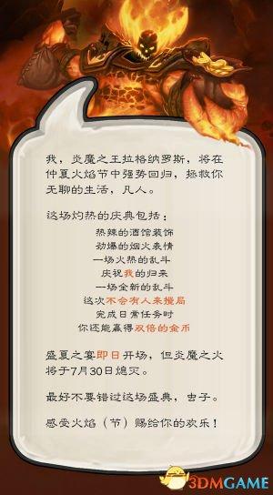 《炉石传说》仲夏火焰节回归 任务双倍金币爽翻夏日