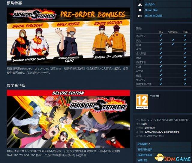 《火影:忍者先锋》支持简体中文 PC配置公布