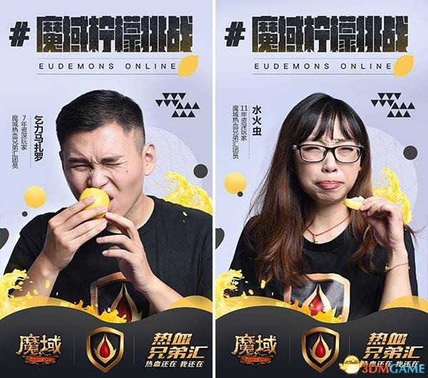 《魔域》 热血兄弟汇荣耀起航 爱心接力助力柠檬挑战!