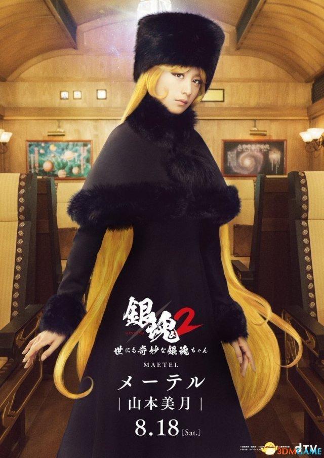 《银魂2》真人剧新角色定妆海报公开 梅戴尔乱入