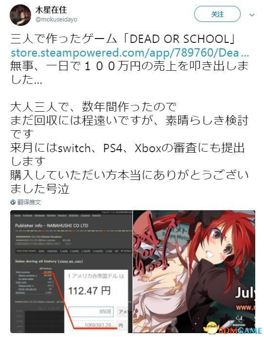 三人独立开发的美少女动作游戏 一天卖了100万日元