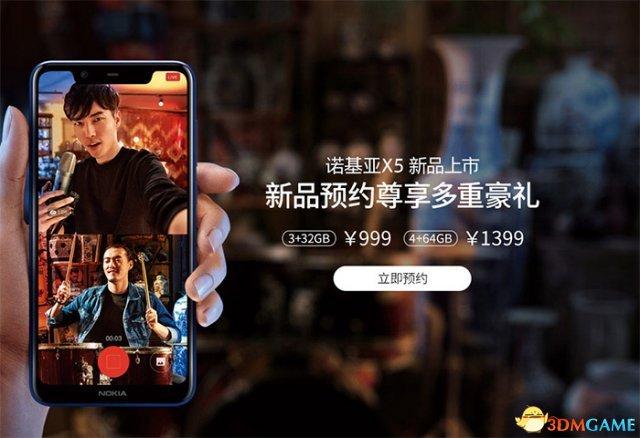 诺基亚发布X5:联发科P60+刘海屏 售价999元起