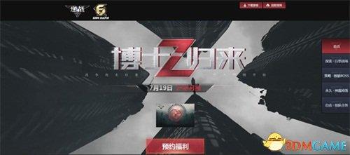 Z博士歸來 《逆戰》六周年重磅大世界獵場版本上線