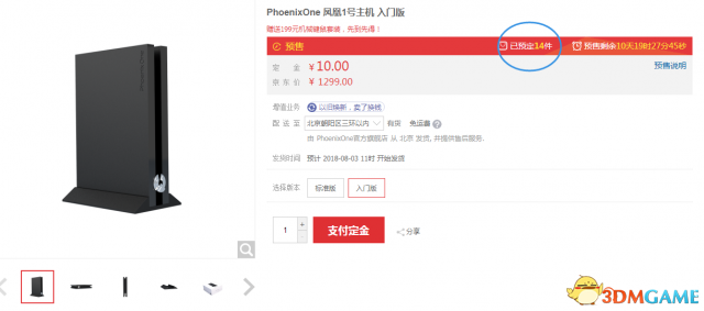 国产安卓主机1号在京东开启预售 1299元起步