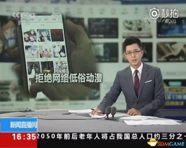 <b>央视点名批评B站低俗动漫内容 涉及兄妹恋乱伦</b>