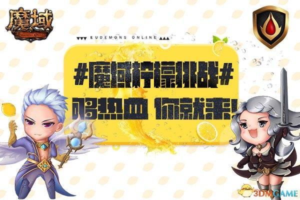 《魔域》热血兄弟battle柠檬脸!
