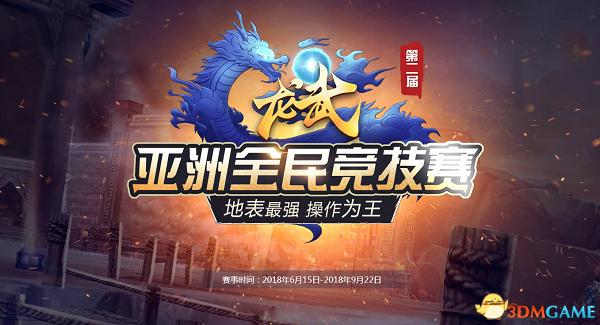 《龙武》第二届竞技赛来袭 争霸新服今日开启