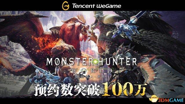 《怪物猎人 世界?》腾讯WeGame预约数破百万