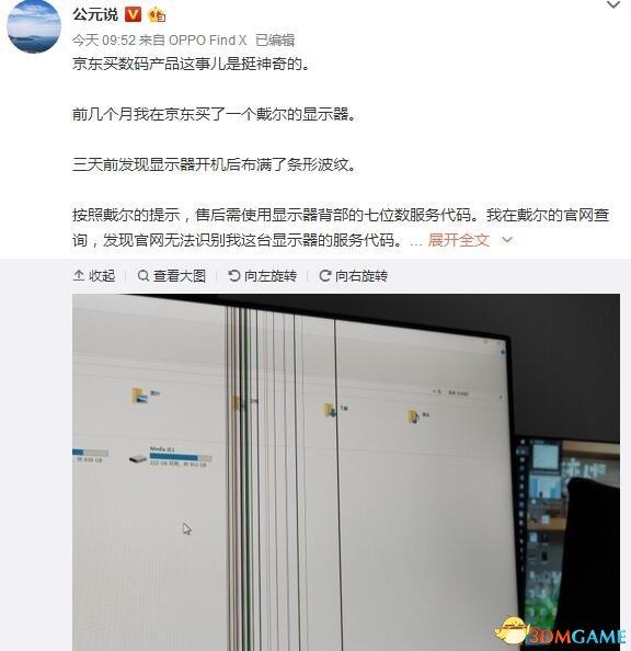 知名博主京东买显示器出故障 官方:只能换 非全新