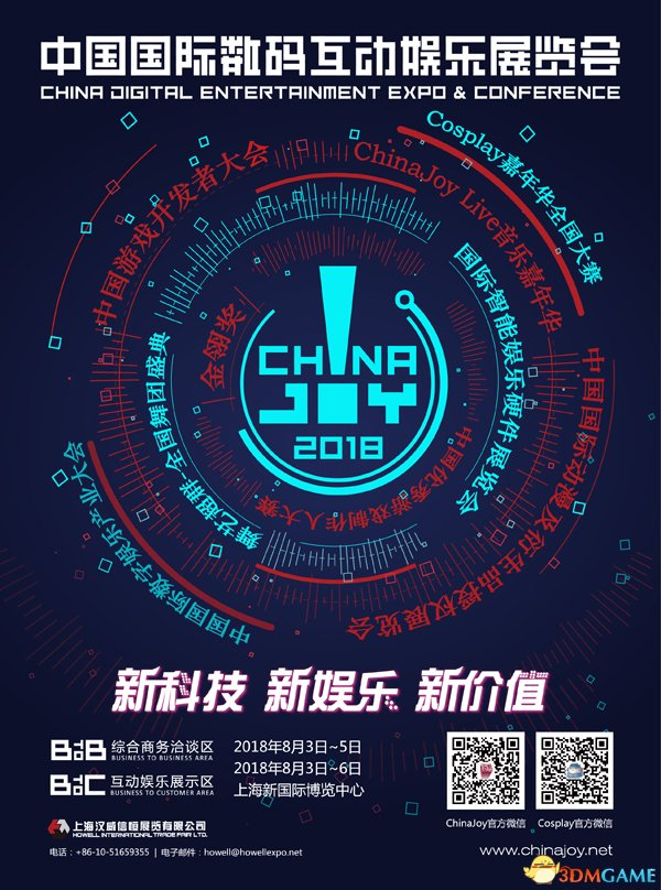 2019年第十六届ChinaJoy赞助商鸣谢