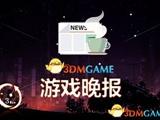 游戏晚报|任天堂怒挥版权大棒!PC怪猎世界火爆异常