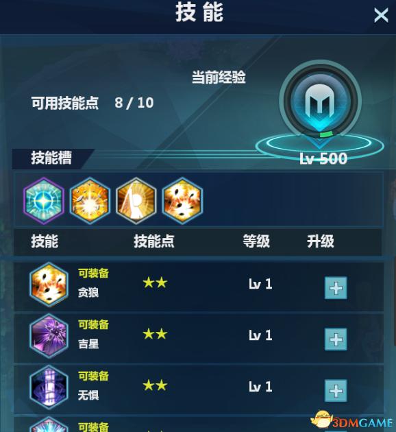 《幻想全明星》新服海王星开启,PVE第二章上线!
