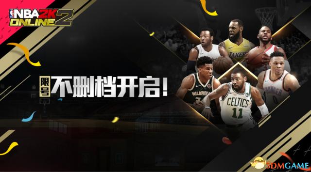 五年匠心锤炼品质 NBA2K Online2开启不删档测试