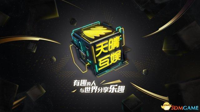 网龙天晴互娱将参展ChinaJoy2018 新品矩阵曝光