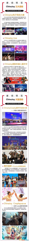 第十六届ChinaJoy展前预览(大型活动篇)正式发布!