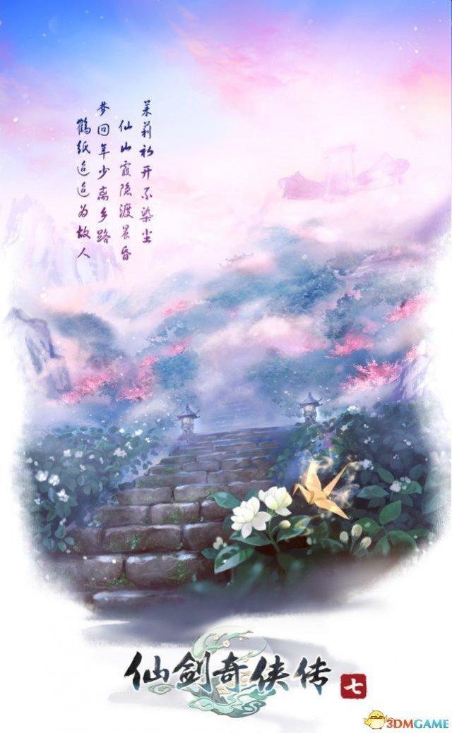 <b>《仙剑奇侠传七》新海报公布 仙山飘渺令人神往</b>