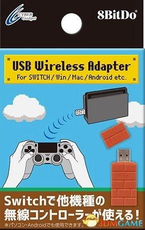 实用精巧 PS4等无线手柄接续Switch无线发射端公开