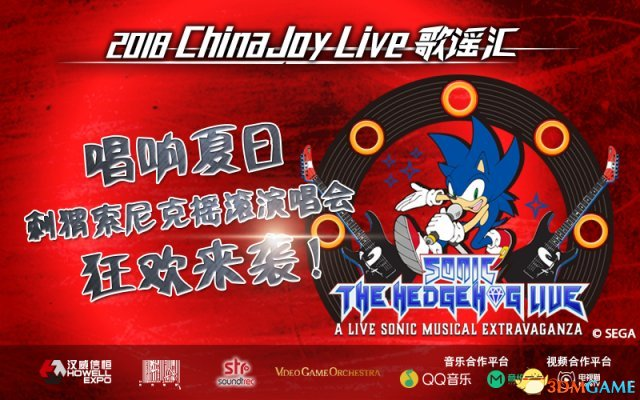<b>ChinaJoy Live歌谣汇携手刺猬索尼克狂欢来袭!</b>