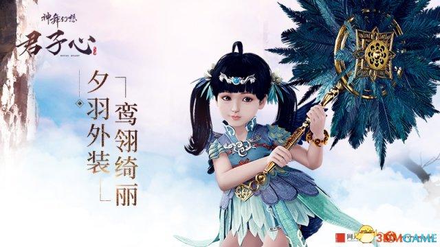 《神舞幻想》DLC今日上线 全新乐趣免费畅玩