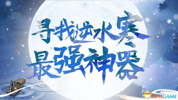 寻找逆水寒最强神器 斗鱼打造最美江湖!