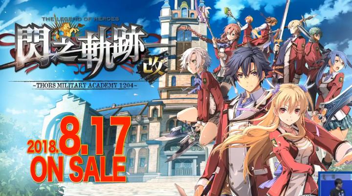 《英雄传说:闪之轨迹3》中文版发售日期及更多情报公布