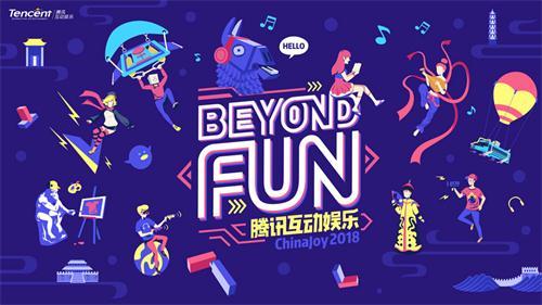 """腾讯互娱ChinaJoy2018亮点""""剧透"""" 八张图揭秘必打卡项目"""