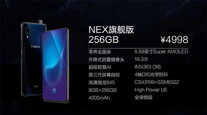 Vivo NEX手机叫好又叫座:杀入高端价位前三,高学历用户多