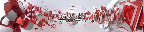 玩心造梦——网易游戏2018ChinaJoy主题首曝