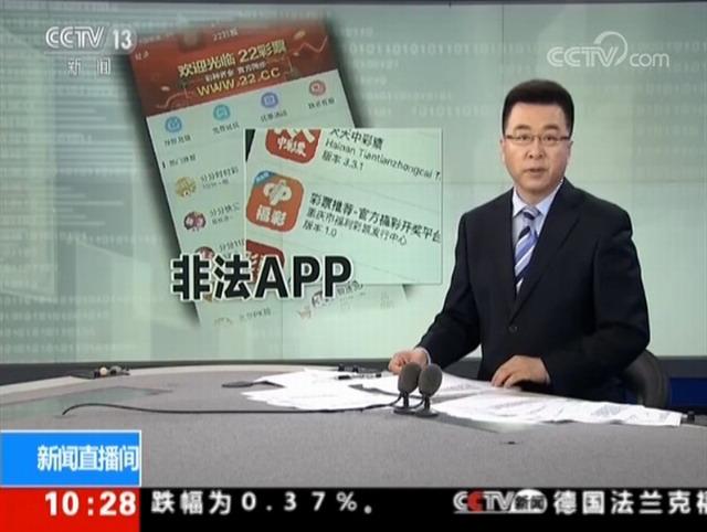 苹果APP商店遭央视新华社批评:审核不严 系统存在漏洞