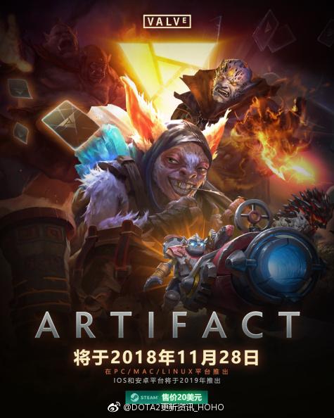 《DOTA2》卡牌游戏《Artifact》售价和发售日公布 中文海报放出