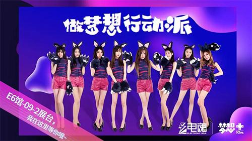 <b>电魂:做梦想行动派 2018ChinaJoy带你嗨玩今夏</b>