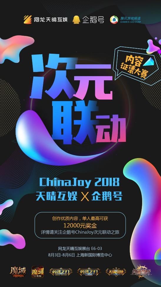 五大内容平台助力网龙ChinaJoy 不到现场也能玩转游戏圈盛典!?