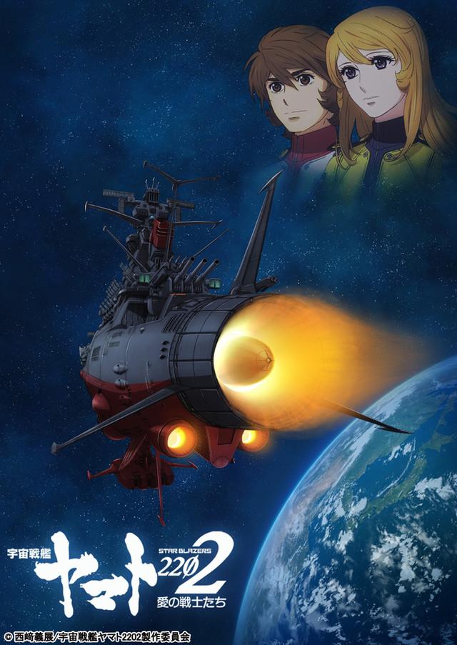 史诗巨作新篇!动画《宇宙战舰大和2202》10.5开播
