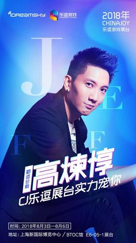 <b>China Joy2019创梦天地再度起航,让快乐更有价值</b>