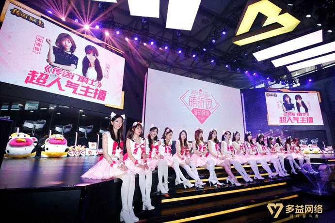 <b>周淑怡、刘飞儿等人气主播齐聚多益展台 2019ChinaJoy惊喜连连</b>