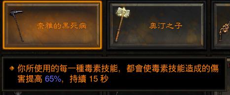 毒镰刀 最高3.25毒伤.png