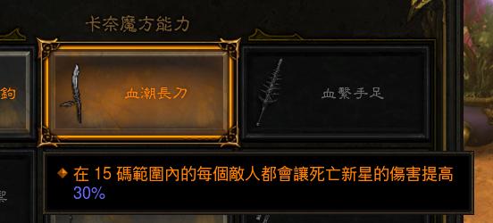死星镰刀 Nx30%.png