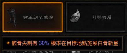 骨星靴子 30%几率.png