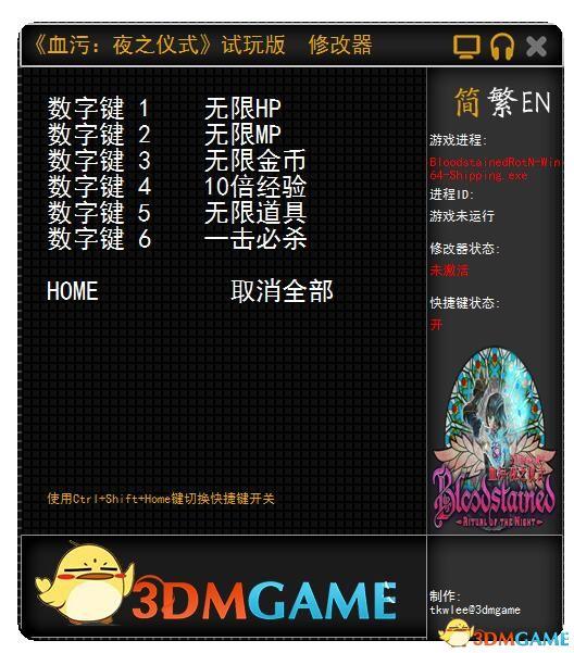 血污:夜之仪式 试玩版 v1.0 六项修改器[3DM]